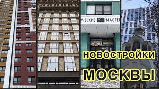 🔴 Как купить квартиру в Москве. Обзор новостроек Москвы. Новостройки Москвы 2019