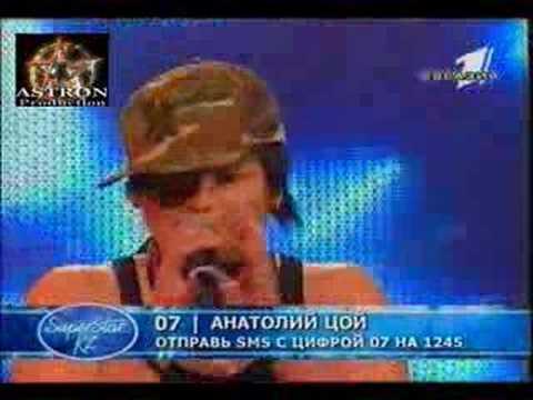"Anatoliy Tsoy ""Смуглянка"""