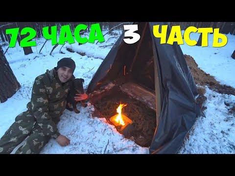 Выживание 72 часа [3 часть] Cтрою баню Шашлык из перепелов