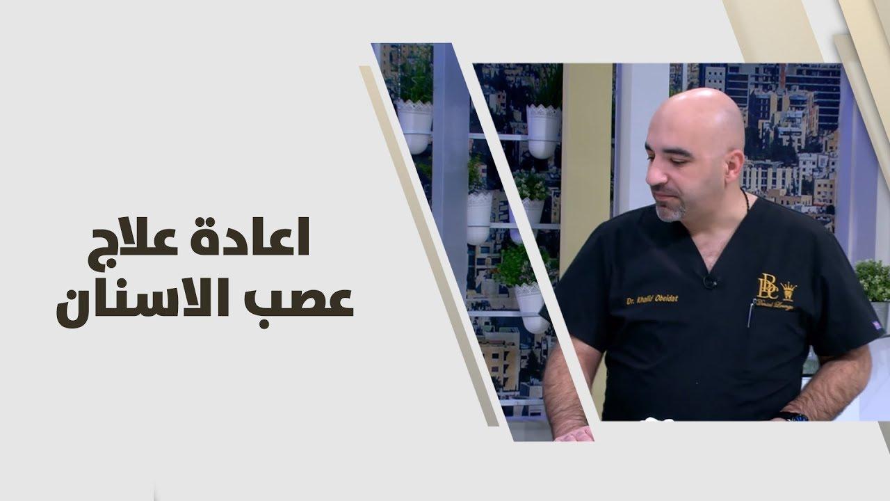 ab80f18e2 د. خالد عبيدات - اعادة علاج عصب الاسنان - طب وصحة - YouTube