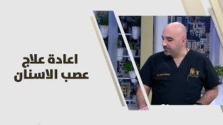 د. خالد عبيدات - اعادة علاج عصب الاسنان