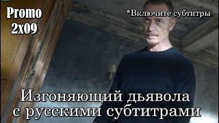 Изгоняющий дьявола 2 сезон 9 серия - Промо с русскими субтитрами // The Exorcist 2x09 Promo