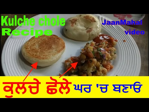 How to make 🍔 KULCHA Chole Recipe punjabi style very tasty Kulcha Recipe