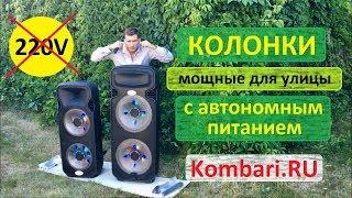 Сравнительный тест колонок-великанов 300W и 500W / Kombari.RU
