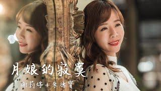 謝莉婷\u0026朱德寶《月娘的寂寞》官方MV(三立七點檔白鷺鷥的願望片頭曲)