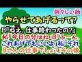 【作業用】【ゆっくり朗読】 水橋パルスィの修羅場朗読まとめ【復讐篇11】