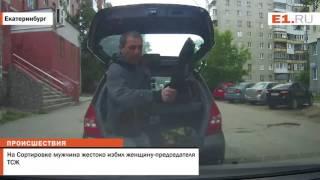 На Сортировке мужчина жестоко избил женщину-председателя ТСЖ