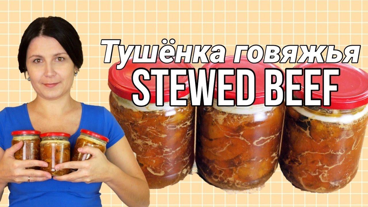 Тушёнка говяжья: как приготовить дома тушёнку / Canned stewed meat ♡ English subtitles