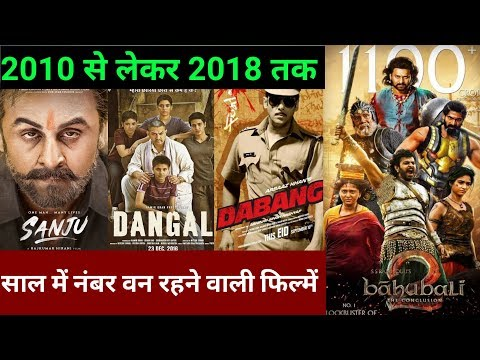 2010 To 2018 Top 8 Bollywood Movies | जानिए 2010 से लेकर 2018 तक की नंबर वन फिल्में