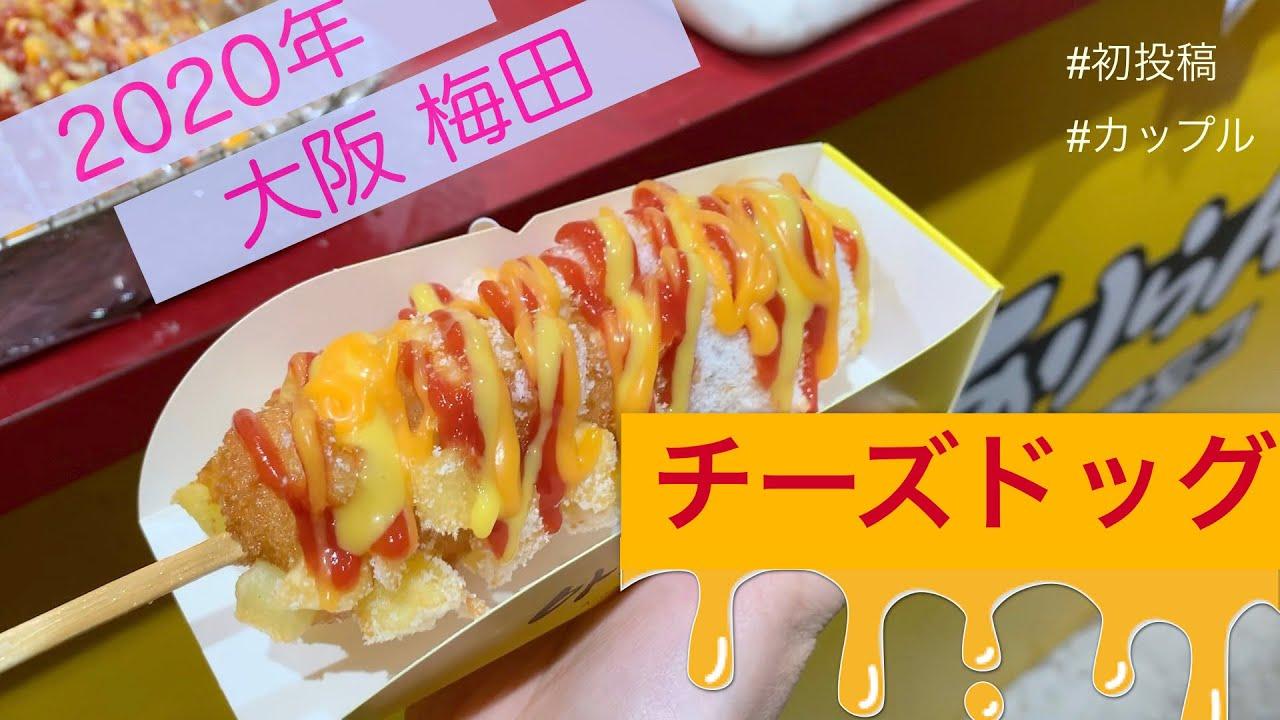 グ ハット 梅田 チーズ