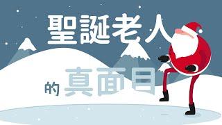 【聖誕冷知識】你是不是聖誕節、耶誕節,傻傻分不清楚呢?(DM)