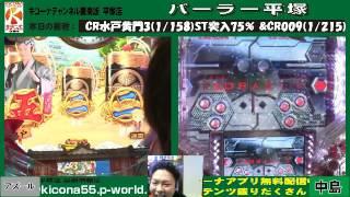 【キコーナチャンネル関東版】 大阪を中心に100店舗以上を展開するパチ...