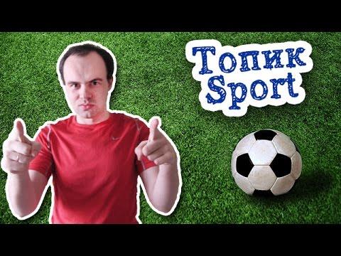 Тема спорт в английском языке. Топики по английскому языку для начинающих