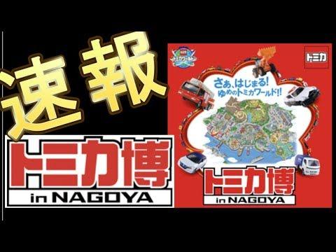速報トミカ博 in NAGOYA 2018 開催情報 #トミカ博