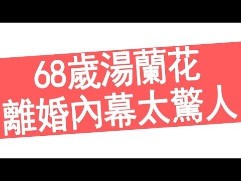 68歲湯蘭花近照曝光令人唏噓,隱瞞40年,離婚內幕太驚人