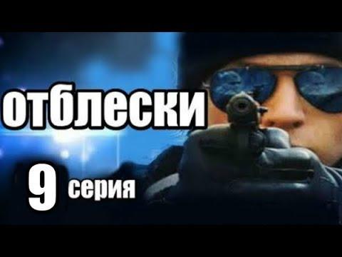 9 серия из 25  (детектив, боевик, криминальный сериал)