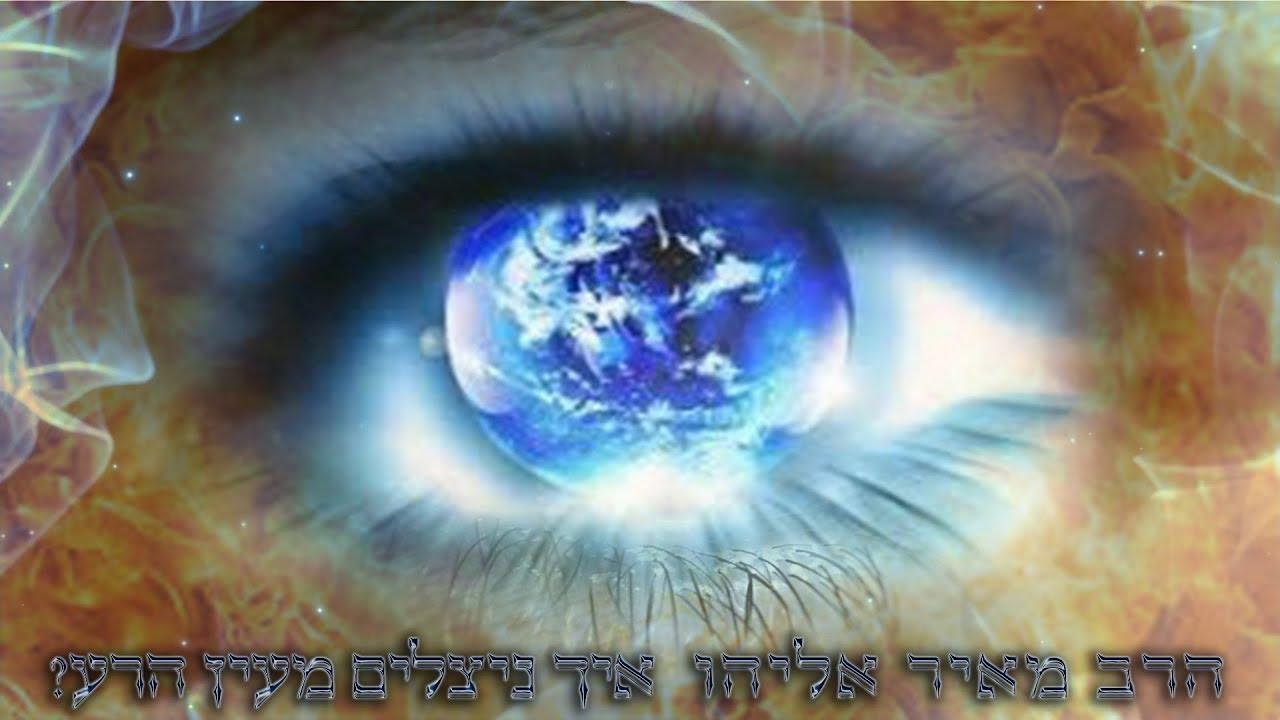 הרב מאיר אליהו   איך ניצלים מעין הרע