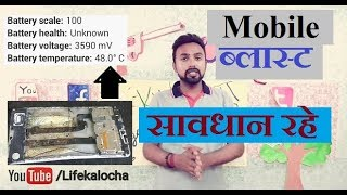 इस Temperature पे मोबाइल ब्लास्ट | Mobile Blast Case in Kanpur | Safety tips by life ka locha