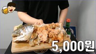 5000원으로 고급지게 술먹기 feat 참이슬 연어 서…