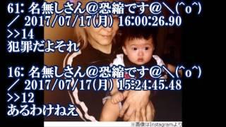 小室哲哉、鈴木亜美の長男を抱っこ「信じられない、亜美がママって」 他...