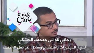 رجائي قواس ومحمد الحشكي - اختيار الديكورات واستخدام وسائل التواصل المختلفة