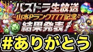 【パズドラ】#ありがとうマックスはじめっち【新しげパズ#171】 thumbnail