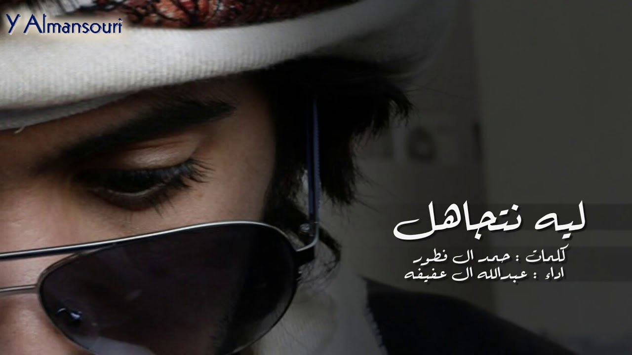 شيلة ليه نتجاهل || عبدالله ال عفيفه - YouTube