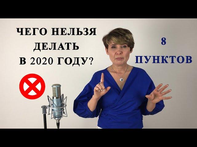 Чего НЕЛЬЗЯ делать в 2020 году? 8 пунктов. Должен знать каждый!