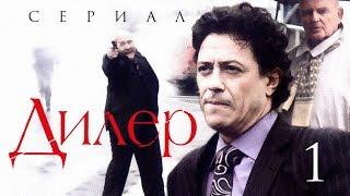 сериал ДИЛЕР /1 серия/