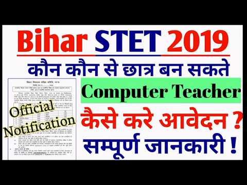 Bihar STET Online Form 2019 | Bihar STET Form Kaise Bhare 2019 | How to Fill BSTET Form 2019 Online