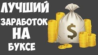 Как заработать яндекс деньги онлайн без вложений на буксах?
