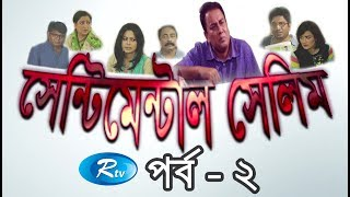 Sentimental Selim | Ep-02 | Zahid Hasan | Bangla Serial Drama | Rtv