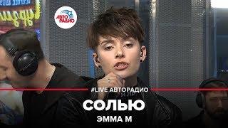 Эмма М - Солью (#LIVE Авторадио)
