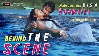 Behind The Scene । Bangla Movie । Modhu Hoi Hoi Bish Khawaila । Directed By - Jasim Uddin Jakir
