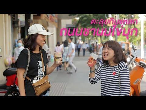 ทริปกินแหลกล้างโลก Ho Chi Minh City EP. 18 - ตะลุยกินแหลกถนนชานมไข่มุก