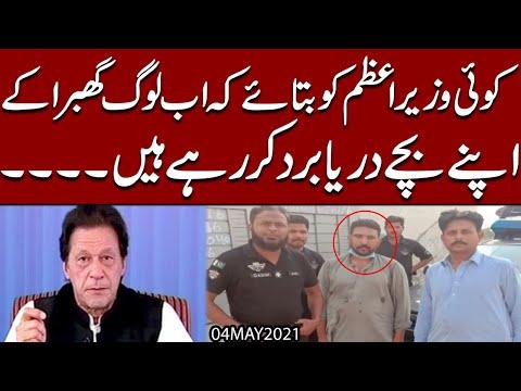 Koi Wazir-e-Azam ko batae kay ab log ghabra kay apne bachay darya-burd kar rahay hein