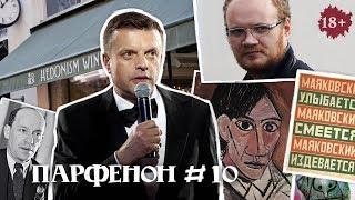 Парфенон #10: Британские каникулы, Пикассо, Дунаевский, ВМаяковский и dolce vita Чичваркина