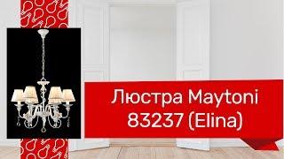 Люстра MAYTONI 83237 (MAYTONI Elina ARM222-06-N) обзор