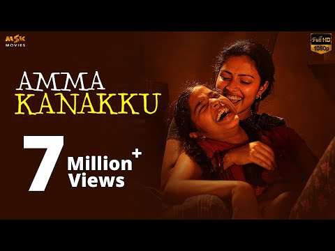 Amma Kanakku Tamil Full Movie - Amala...