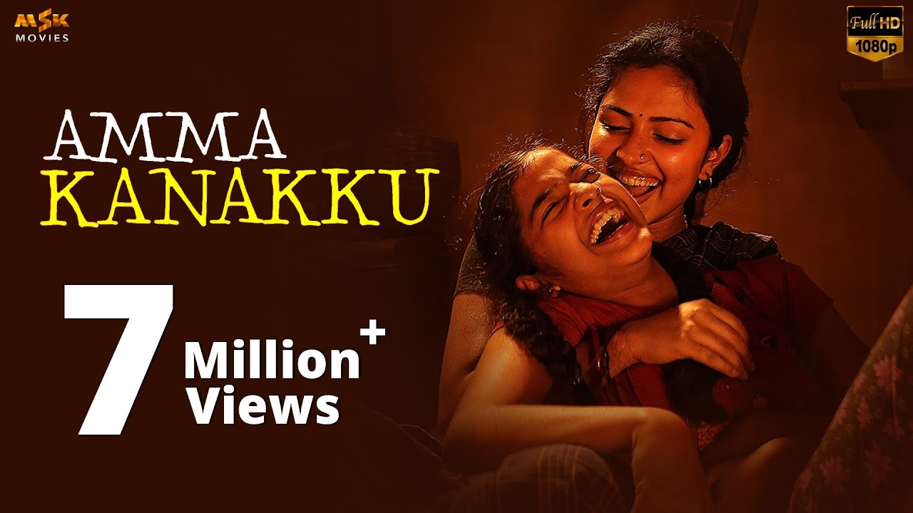Download Amma Kanakku Tamil Full Movie - Amala Paul, Yuvashree, Revathi