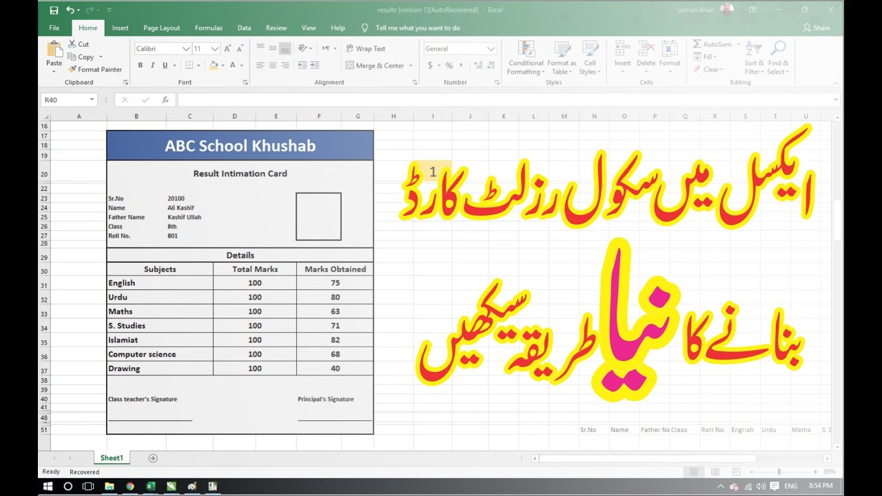 Result Card In Excel Dynamic Method - YouTube