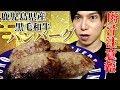 【飯テロ】肉汁たっぷり鹿児島県産黒毛和牛のハンバーグを喰らう!!!!
