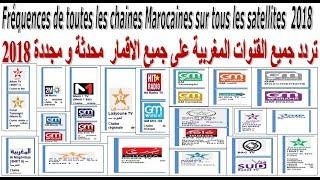 Fréquences toutes chaines Marocaines 2018 - ترددات جميع القنوات المغربية 2018