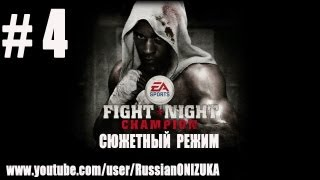 Russian Let's Play - Fight Night Champion # 4