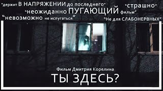 Ты здесь? (2018) | Хоррор-фильм | Короткометражный фильм