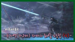 이누야샤 - 유가영(카…