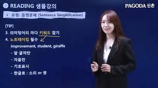 [신촌학원] 익스트림토플 조숙현