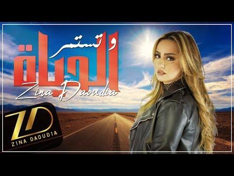 Zina Daoudia - Wa Tastamir Al Hayat (EXCLUSIVE Lyric Clip) | زينة الداودية - وتستمر الحياة