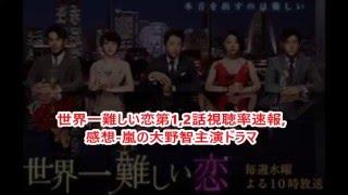 嵐大野智主演のドラマ世界一難しい恋1話、2話の視聴率速報と感想動画 画...