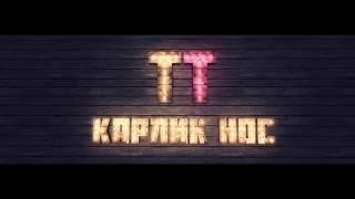 Мюзикл «Карлик Нос» | Трейлер